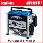 発電機 ヤマハ発電機 .EF900FW. 小型発電機 オイル充填済み出荷