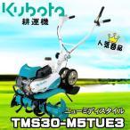 耕うん機 クボタ 耕運機 .TMS30-M5TUE3. 【人気商品】 ミニ耕うん機ニューミディスタイル/管理機