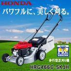 ショッピングホンダ 芝刈機 ホンダ 芝刈り機 .HRG466C-SKJH. 即出荷 無料オイルプレゼント