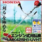 草刈機 ホンダ 刈払機 .UMK425H1-UVHT. 【即出荷】  U字ハンドル刈払い機/片肩掛け/草刈り機