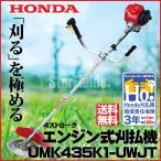 草刈機 ホンダ 刈払機 .UMK435K1-UWJT.  U字ハンドル刈払い機/両肩掛け/草刈り機