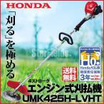 草刈機 ホンダ 刈払機 .UMK425H1-LVHT. 【即出荷】 ループハンドル刈払い機/片肩掛け/草刈り機