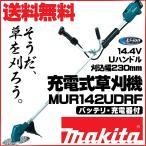 ショッピング充電式 草刈機 マキタ草刈り機 .MUR142UDRF. 充電式Uハンドル/電動刈払機(バッテリ付属)
