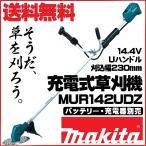 草刈機 マキタ草刈り機 .MUR142UDZ. 充電式Uハンドル/電動刈払機(バッテリ・充電器別売)