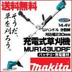 草刈機 マキタ草刈り機 .MUR143UDRF. 充電式Uハンドル/電動刈払機(バッテリ付属)
