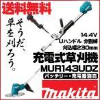 草刈機 マキタ草刈り機 .MUR143UDZ. 充電式Uハンドル/電動刈払機(バッテリ・充電器別売)