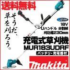 草刈機 マキタ草刈り機 .MUR183UDRF. 充電式Uハンドル/電動刈払機(バッテリ付属)