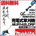 草刈機 マキタ草刈り機 .MUR142LDRF. 充電式ループハンドル/電動刈払機(バッテリ付属)