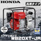 ショッピングホンダ ホンダエンジンポンプ .WB20XT-JR. 汎用ポンプ/水ポンプ
