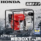 ショッピングホンダ ホンダエンジンポンプ .WB30XT-JR. 汎用ポンプ/水ポンプ