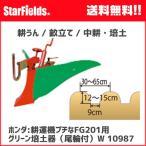 ホンダ耕運機プチなFG201用 グリーン培土器(尾輪付)W(.10987.)
