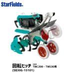 クボタ耕運機 TMC200/TMS30用回転ヒッチ(.91335-22500.)