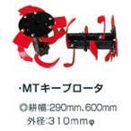 ヤンマー耕運機 MTキープロータ(.7S0012-70000.) ミニ耕うん機アタッチメント