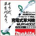 草刈機 マキタ草刈り機 .MUR140DZ. 充電式刈払機/電動(バッテリ・充電器別売)