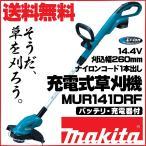草刈機 マキタ草刈り機 .MUR141DRF. 充電式刈払機/電動(バッテリ付属)