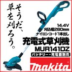 草刈機 マキタ草刈り機 .MUR141DZ. 充電式刈払機/電動(バッテリ・充電器別売)