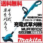 草刈機 マキタ草刈り機 .MUR181DZ. 充電式刈払機/電動