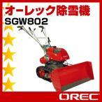 オーレック 小型除雪機 .SGW802. ミニ 除雪機 スノーグレーダー