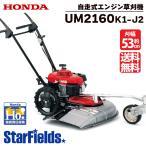 ショッピングホンダ ホンダ草刈機 歩行型草刈り機 .UM2160K1-J2.
