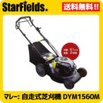 芝刈機 マレー芝刈り機 .DYM1560M. MURRAY/自走式芝刈機/草刈機/草刈り機