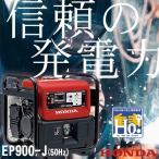 ホンダ発電機 .EP900-J. スタンダード発電機(50Hz・試運転・オイル充填)
