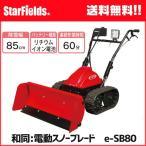 ワドー除雪機 電動スノーブレード .e-SB80.