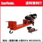 和光薪割り機 .WS350VSL. WAKO 国産油圧薪割機 小型モデル