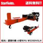 和光薪割り機 .WS350VSLH. WAKO 国産油圧薪割機 小型モデル