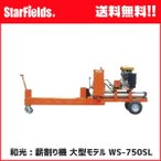 和光薪割り機 .WS-750SL. WAKO 国産油圧薪割機 大型モデル
