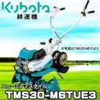 耕うん機 クボタ 耕運機 .TMS30-M6TUE3. ミニ耕うん機ニューミディスタイル/管理機
