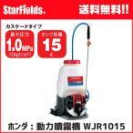 ホンダ 動力噴霧機 .WJR1015-JT. 背負式動噴/動力噴霧器 【オイル充填・整備済】