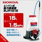 ショッピングホンダ ホンダ 動力噴霧機 .WJR1515-JT. 背負式動噴/動力噴霧器 【オイル充填・整備済】