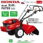 ショッピングホンダ ホンダ耕運機 ラッキー FU755-LS ミニ耕うん機(試運転・オイル充填)