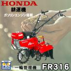 ショッピングホンダ ホンダ耕運機 1輪管理機 .FR316-J. (試運転・オイル充填)