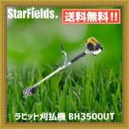 草刈機 ラビット刈払機 .BH3500UT. 肩掛け刈払い機