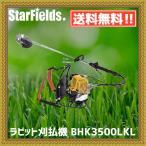 草刈機 ラビット刈払機 .BHK3500LKL. 背負い刈払い機