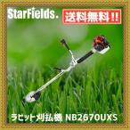 草刈機 ラビット刈払機 .NB2670UXS. 肩掛け刈払い機 草刈り機