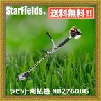 草刈機 ラビット刈払機 .NB2760UG. 肩掛け刈払い機 草刈り機