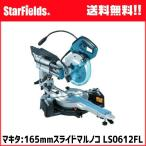 マキタ 165mmスライドマルノコ  .LS0612FL.