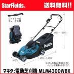 マキタ芝刈機 .MLM430DZ. 充電式芝刈り機(バッテリ・充電器別売)