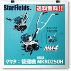 マキタ耕運機 .MKR0250H. 管理機/エンジン式/耕うん機