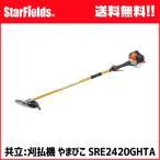 草刈機 共立刈払機 ジュラルミン操作桿 .SRE2420GHTA. 2グリップ エンジン式 刈払い機/草刈り機/芝刈機/芝刈り機/KIORITZ/やまびこ