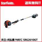 草刈機 共立刈払機 Gセンサー .SRG2610GT. 2グリップ エンジン式 刈払い機/草刈り機/芝刈機/芝刈り機/KIORITZ/やまびこ