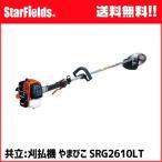 草刈機 共立刈払機 Gセンサー .SRG2610LT. ループハンドル エンジン式 刈払い機/草刈り機/芝刈機/芝刈り機/KIORITZ/やまびこ