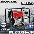 【9月上旬】 ホンダエンジンポンプ .WL20XH-JR. 汎用ポンプ/水ポンプ 【オイル充填済み出荷】