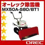 スノークリーン MX50A-S80-BT1