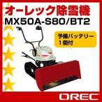 スノークリーン MX50A-S80-BT2