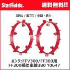 ショッピングホンダ ホンダ:サ・ラ・ダCG FFV300/FF300用 FF300補助車輪380 [10647]
