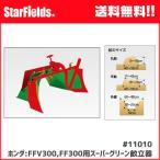 ショッピングホンダ ホンダ:サ・ラ・ダCG FFV300/ FF300用スーパーグリーン畝立器 [11010]