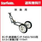 ホンダ耕運機耕運機パンチ・エックス F402/パンチ503用 らくらく車輪2型 (11541)